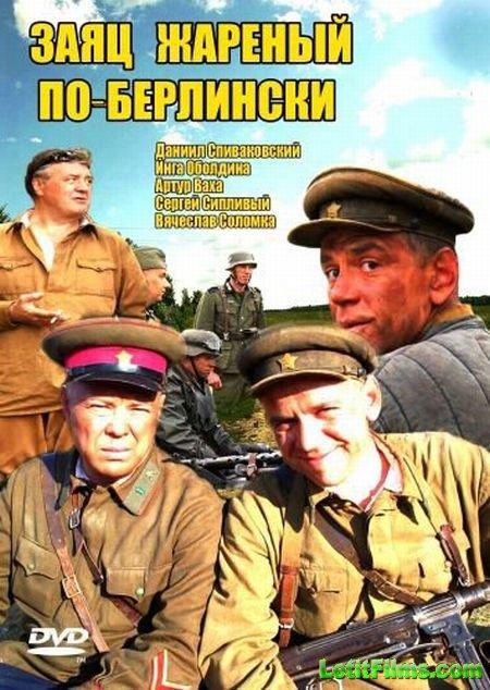 Заяц, жаренный по-берлински (2011) dvdrip » скачать бесплатно.