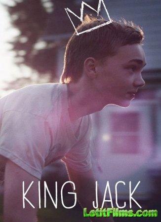 Скачать фильм Король Джек / King Jack (2015)