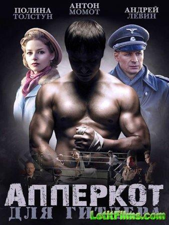 Скачать Апперкот для Гитлера (2016)