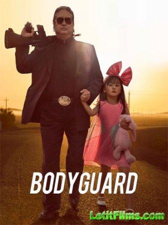 Скачать фильм Старый телохранитель / The Bodyguard (2016)