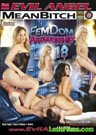 Скачать Femdom Ass Worship 18 / Поклонение Задницам 18 [2012]