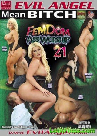 Скачать Femdom Ass Worship 21 / Поклонение Задницам 21 [2013]
