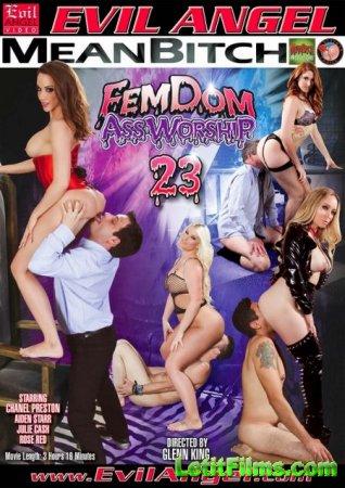Скачать Femdom Ass Worship 23 / Поклонение Задницам 23 [2014]