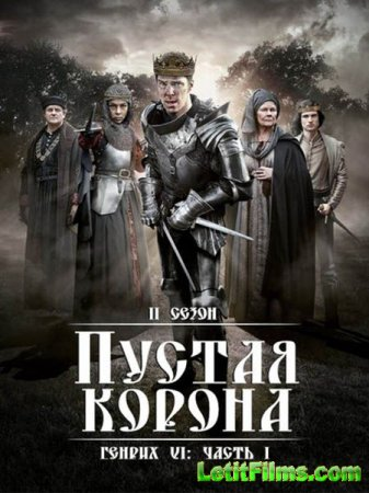 Скачать Пустая корона (2 сезон) / The Hollow Crown [2016]