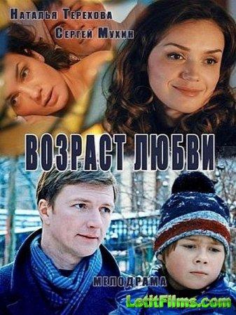Скачать фильм Возраст любви (2016)
