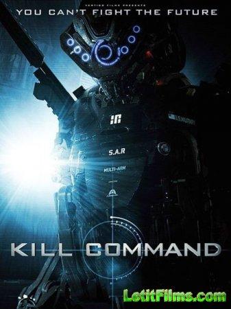 Скачать фильм Команда уничтожить / Kill Command (2016)