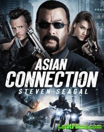 Скачать фильм Азиатский связной / The Asian Connection (2016)