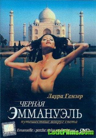 Скачать фильм Черная Эммануэль / Black Emanuelle (1975)