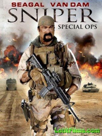 Скачать фильм Снайпер: Специальный отряд / Sniper: Special Ops (2016)