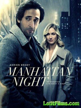 Скачать фильм Манхэттенская ночь / Manhattan Night (2016)