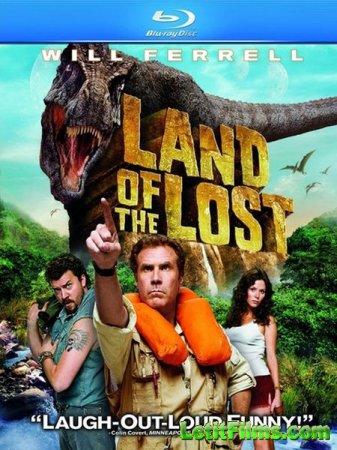 Скачать фильм Затерянный мир / Land of the Lost (2009)