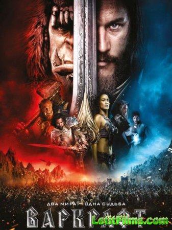 Скачать фильм Варкрафт / Warcraft (2016)