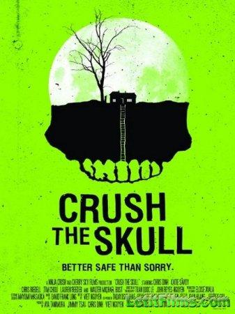 Скачать фильм Размозжить череп / Crush the Skull (2015)