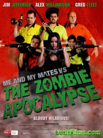 Скачать фильм Я и мои друзья против зомби-апокалипсиса / Мы с братками прот ...