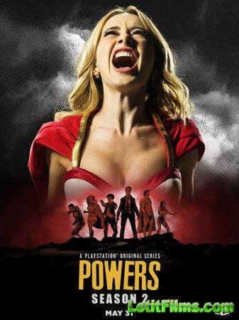 Скачать Сверхспособности / Powers - 2 сезон (2016)