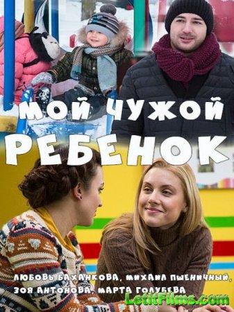 Скачать фильм Мой чужой ребенок (2016)