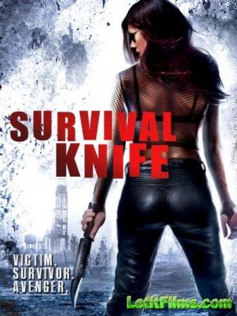 Скачать фильм Нож для выживания / Survival Knife (2016)