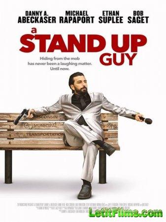 Скачать фильм Реальные парни / A Stand Up Guy (2016)
