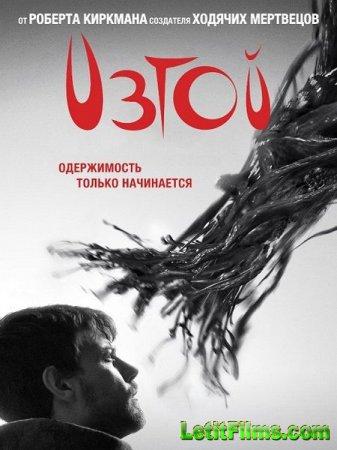 Скачать Изгой / Outcast - 1 сезон (2016)