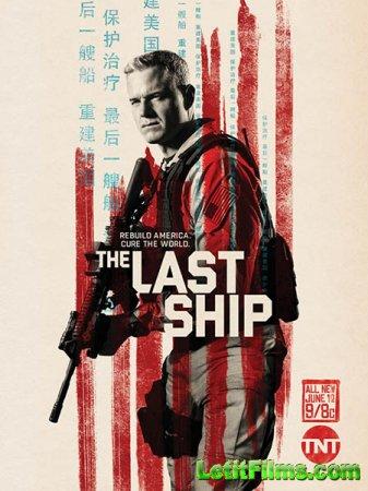 Скачать Последний корабль / The Last Ship - 3 сезон (2016)