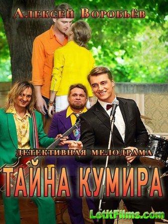 Скачать Тайна кумира (2016)
