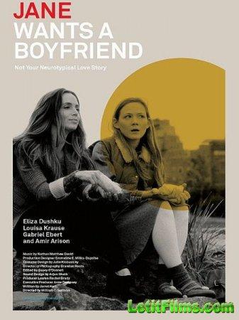 Скачать фильм Джейн хочет секса / Jane Wants a Boyfriend (2015)