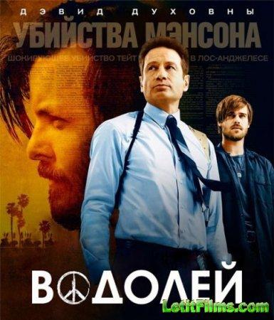 Скачать сериал Водолей / Аквариус / Aquarius - 2 сезон (2016)