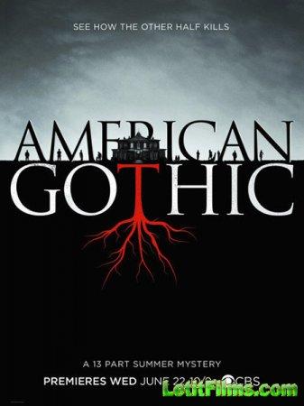 Скачать Американская готика / American Gothic - 1 сезон (2016)