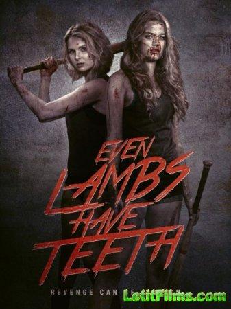 Скачать фильм Даже у ягнят есть зубы / Even Lambs Have Teeth (2015)