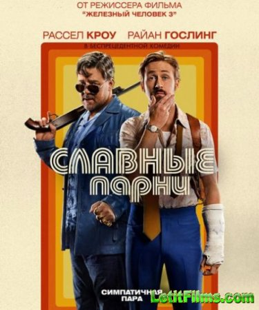 Скачать фильм Слaвные пaрни (2016)
