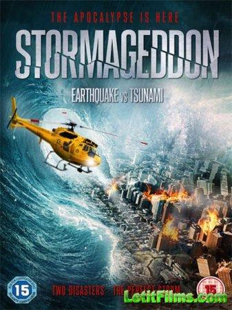 Скачать фильм Штормагеддон / Stormageddon (2015)