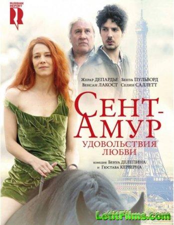 Скачать фильм Сент-Амур: Удовольствия любви / Saint Amour (2016)