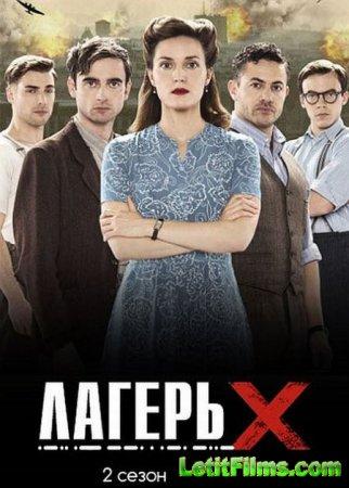 Скачать Лагерь Х / X Company - 2 сезон (2016)