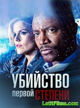Скачать Убийство первой степени / Murder in the First - 3 сезон (2016)