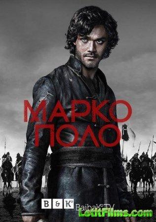 Скачать Марко Поло / Marco Polo - 2 сезон (2016)