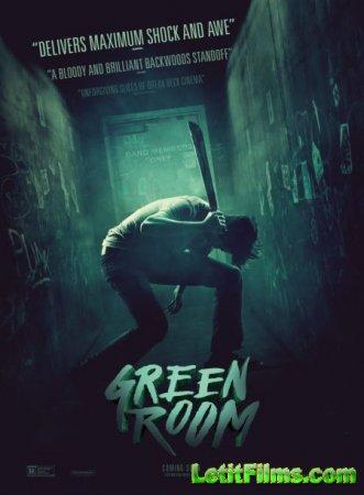 Скачать фильм Зеленая комната / Green Room (2015)