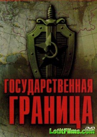 Скачать Государственная граница - 2 сезон (2016)