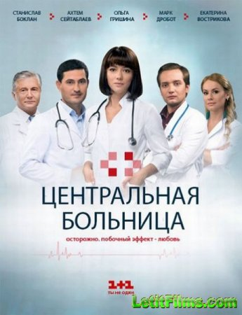 Скачать Центральная больница (2016)