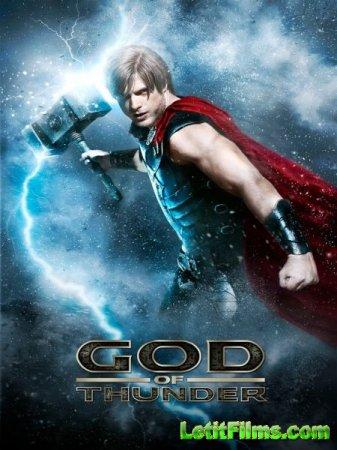Скачать фильм Бог грома / God of Thunder (2015)