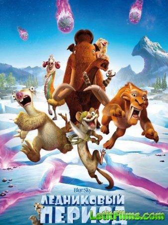 Скачать мультфильм Ледниковый период: Столкновение неизбежно / Ice Age: Col ...