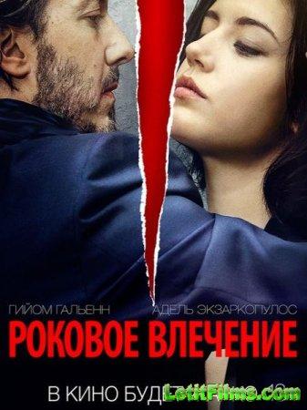 Скачать фильм Роковое влечение / Éperdument (2016)