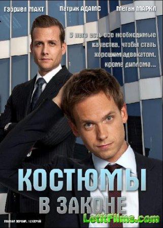 Скачать сериал Костюмы в законе / Форс-мажоры / Иски / Suits - 6 сезон (201 ...