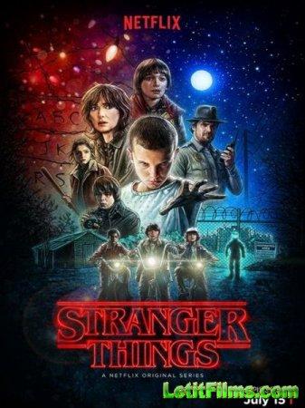 Скачать Очень странные дела / Stranger Things - 1 сезон (2016)
