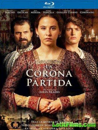Скачать фильм Игра на престоле / La corona partida (2016)