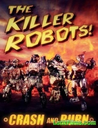 Скачать фильм Роботы-убийцы! Разрушить и сжечь / The Killer Robots! Crash a ...