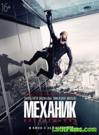 Скачать фильм Механик: Воскрешение / Mechanic: Resurrection (2016)