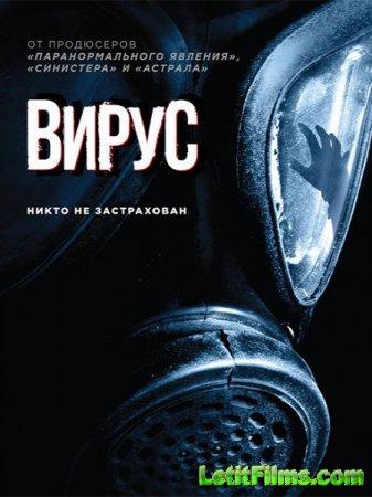 Скачать фильм Вирус / Viral (2016)