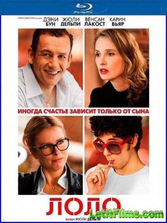 Скачать фильм Лоло / Lolo (2015)