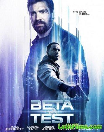 Скачать фильм Бета-тест / Beta Test (2016)
