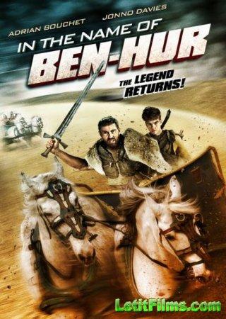 Скачать фильм Во имя Бен-Гура / In the Name of Ben Hur (2016)